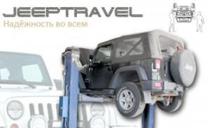 JeepTravel, Санкт-Петербург