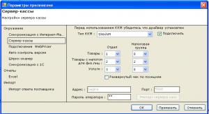 fiskalnay-registrator1