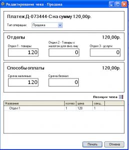 fiskalnay-registrator2