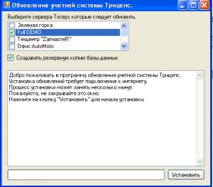 obnovlenie-programmy2