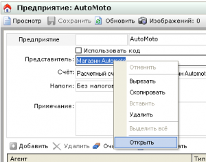 rekvizit-org2
