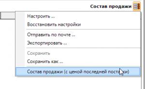 nastroika_vida_document_sale13