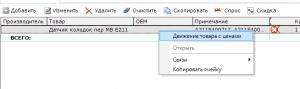 nastroika_vida_document_sale5