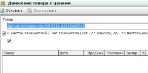 nastroika_vida_document_sale6