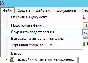 nastroika_vida_document_sale7