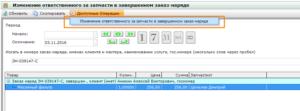 otvetctvennya-za-zapchasti-02